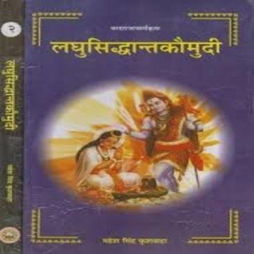Laghusiddhantkaumudi-Mahesh Singh Kushwaha.