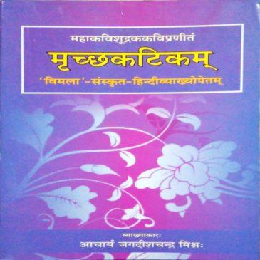 Mrikshakatikam-Mahakavi Shudrak.