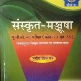 Sanskrit_Manjusha_UGC_NET_Code_73_e