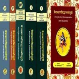 Vaiyakaran Siddhant Kaumudi-Srimad Bhattoji Dikshit