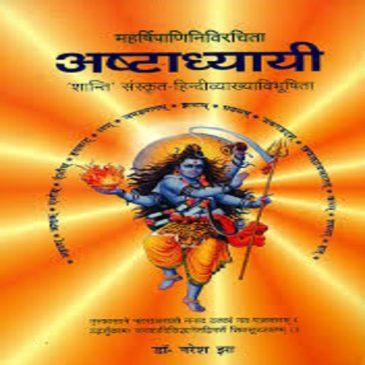 Astadhyayi-Dr.Naresh Jha