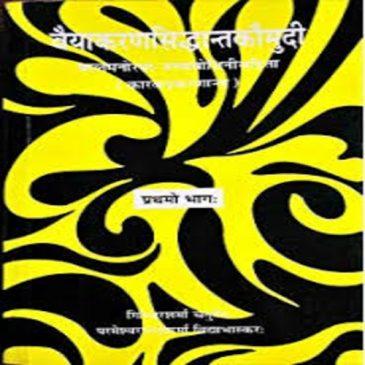 Vaiyakaran Siddhantkaumudi-Balmanorama,TattwabodhiniGiridhar Sarma Chaturvedi