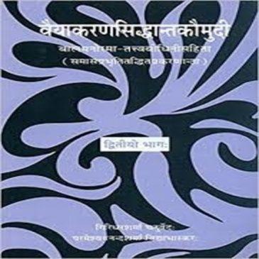 Vaiyakaran Sidhant Kaumudi-Balmanorama-Tattwabodhini-Vol.2.