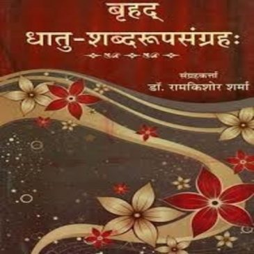 Brihad Dhatusabdarupsangraha-Dr.Ramkishore Sharma