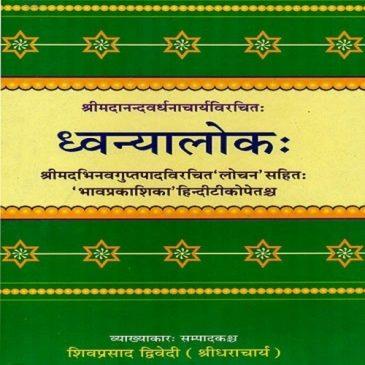 Dhvnyalok-Anandavardhanacharya.