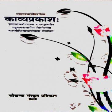 Kabyaprakash-Mammatacharya-Jhalkikar Tika