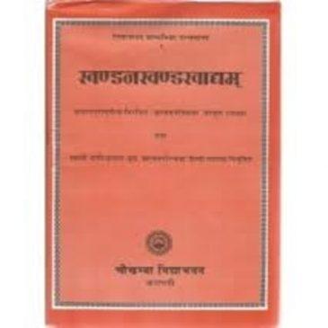 Khandankhandakhadyam-Swami Yogindrananda.