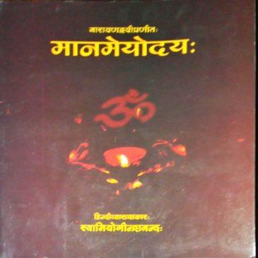 Manmeyodaya-Narayandwayee.