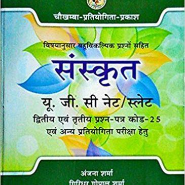 Sanskrit-UGC Net/Slate-Anjana Sarma,Giridhar Gopal