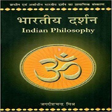 resized bhartiya darshan
