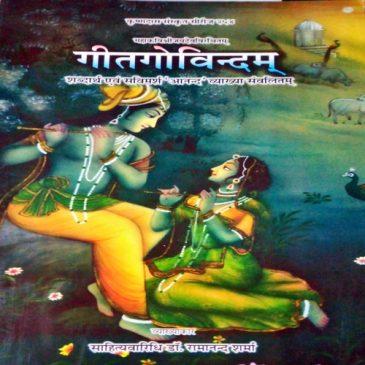 Geetgovindakavyam- Jayadewa.
