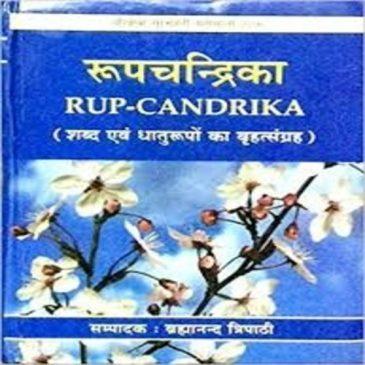 Rupchandrika-Brahmananda Tripathy