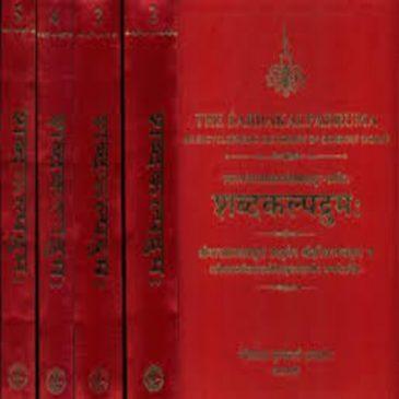 Sabdakalpadrum – Syarraja Radhakantdewabahadur.