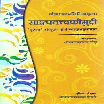 Sankhyatattwakaumudi-Pt.Jwalaprasad Gaud.
