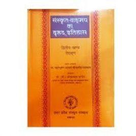 Sanskrit Vangamaya ka Brihad Etihas- Baldewa Upadhyaya.-16 volumes.