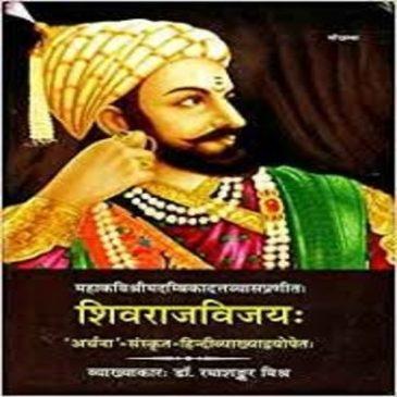 Sivarajvijaya-Ambikadatta Vyas.