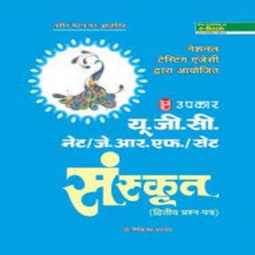 Upakar UGC/Net/JRF/Set