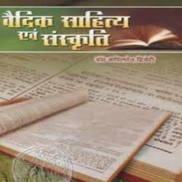 Vaidik Sahitya evam Sanskriti-Dr.Kapildewa dwivedi.