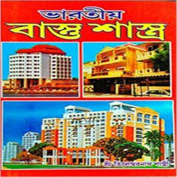 Bhartiya Vastushastra- Sri Tileshwarnath Shastri-Bangla.