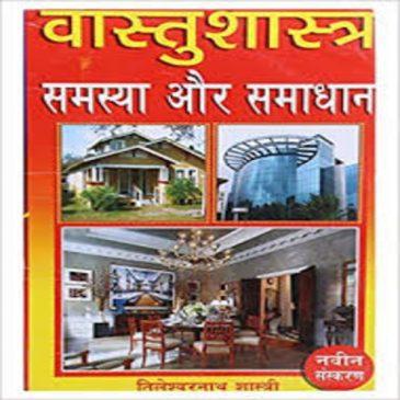 Vastusastra Samasya aur Samadhan- Tileshwarnath Sastri.