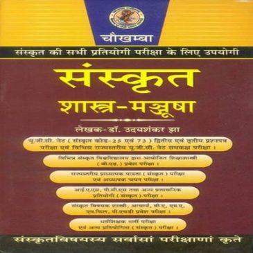 Sanskrit Shastra Manjusha