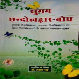Sugam Chhandolankar-Bodh.