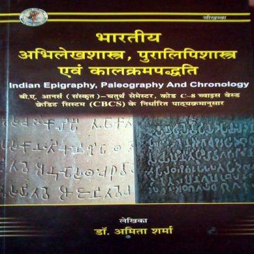 Bharatiya Abhilekhasastra,Puralipisastra evam Kaalkramapaddhati.