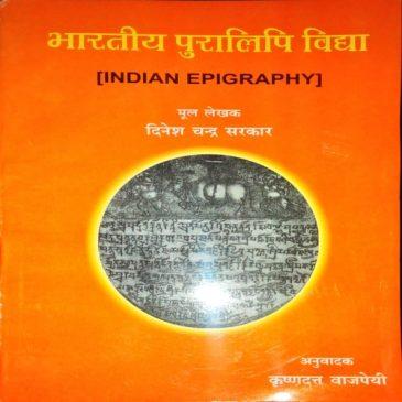 Bharatiya Puralipi Vidya.