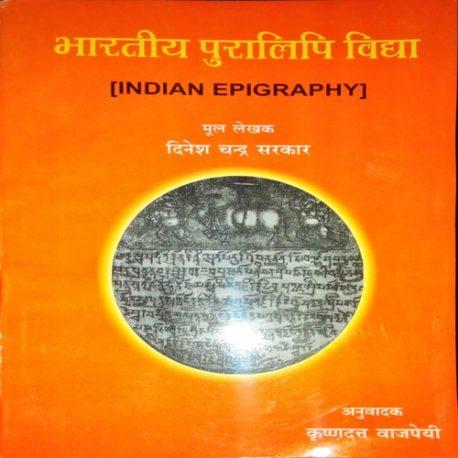 resizebhartiyapuralipi