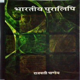 Bharatiya Puralipi.
