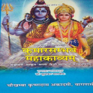 Kumarsambhawamahakvyam-with Sanjiwani Tika.