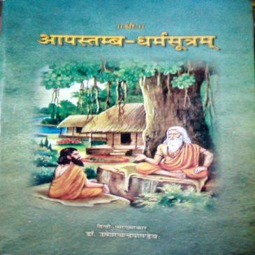 Apastamba Dharmasutram-Dr.Umesh Chandra Pandeya