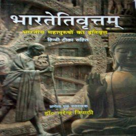 Bharatetivrittam -Bharatiya Mahapurushon ka  etivritt.