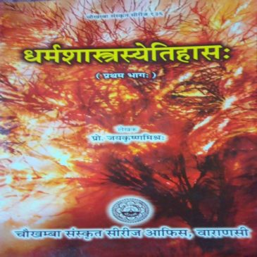 Dharmasastrasetihas  (History of Dharmsastra)