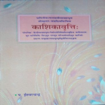 Kashikavritti-By Vamanjayaditya.
