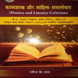 Kavyashastra aur Sahitya – Samalochana(Poetics and Literary Criticism)