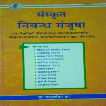 Sanskrit Nibandha Manjusha