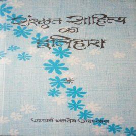 Sanskrit Sahitya ka Etihas- Acharya Baldewa Upadhya