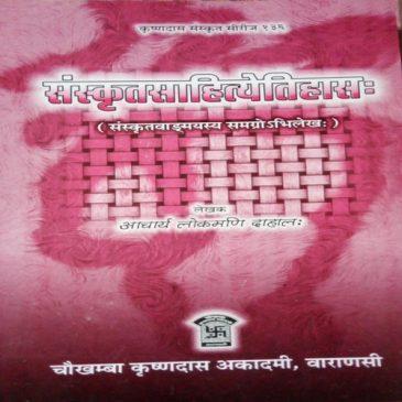 Sanskritsahityetihas-Lokmani Dahal