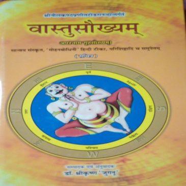 Vastusaukhyam-Nilkanthapraneet Todaranandaantargat