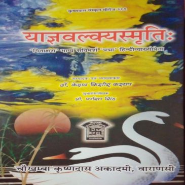 Yagyavalkyasmriti-with Mitakshara Tika