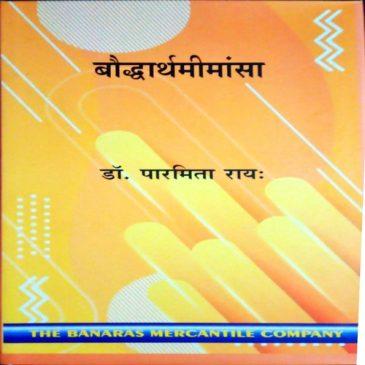 Bauddhartha Mimansa (बौद्धार्थमीमांसा )