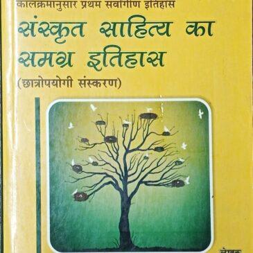 sanskrit sahitya ka samagra etihas