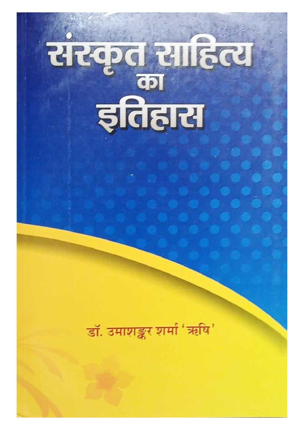 sanskrit sahitya ka etihas