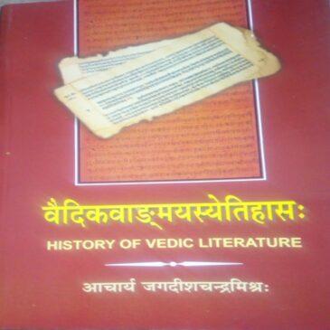 Vedic Vangmayasetihas (History of Vedic Literature)