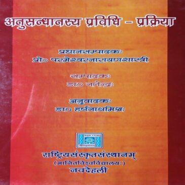 Anusandhanasya Paravidhi -Prakriya