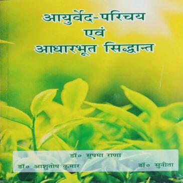 Ayurveda Parichaya Evam Adharbhut Siddhant
