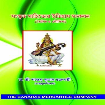 Sanskrit Sahityer Etihas Sankalan (Vedic u Laukik)