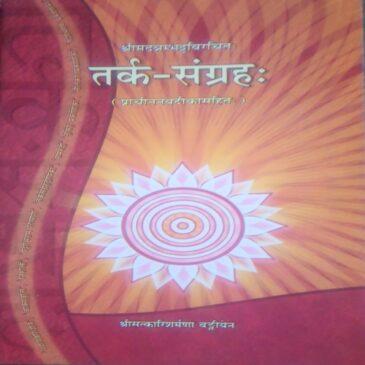Tarkasangraha- Pracheen Nava Tika Sahit