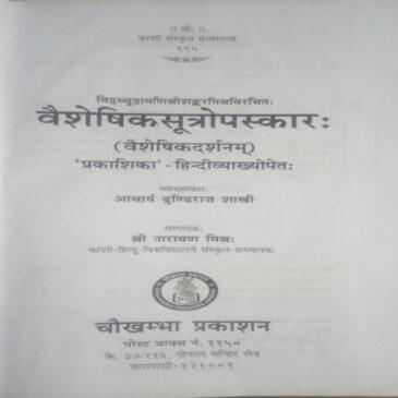 Vaisheshiksutropaskara ( Vaisheshik Darsanam)